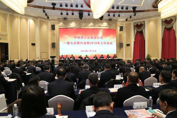 中陕核集团一届七次职代会暨2018年工作会成功召开