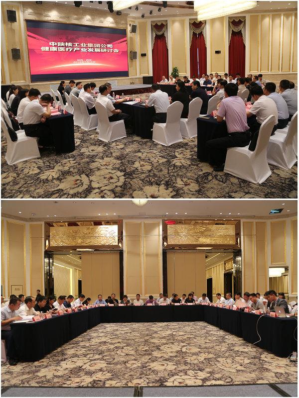 中陕核集团健康医疗产业发展研讨会圆满召开