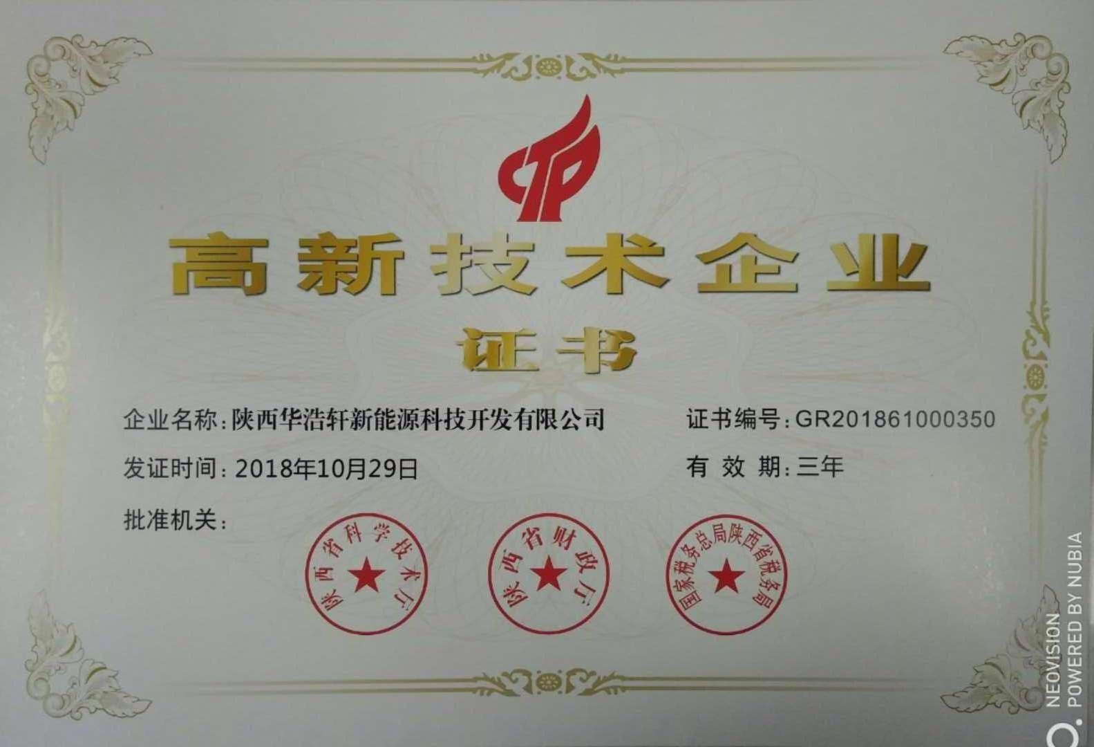 """华浩轩公司荣获""""国家高新技术企业""""称号!"""