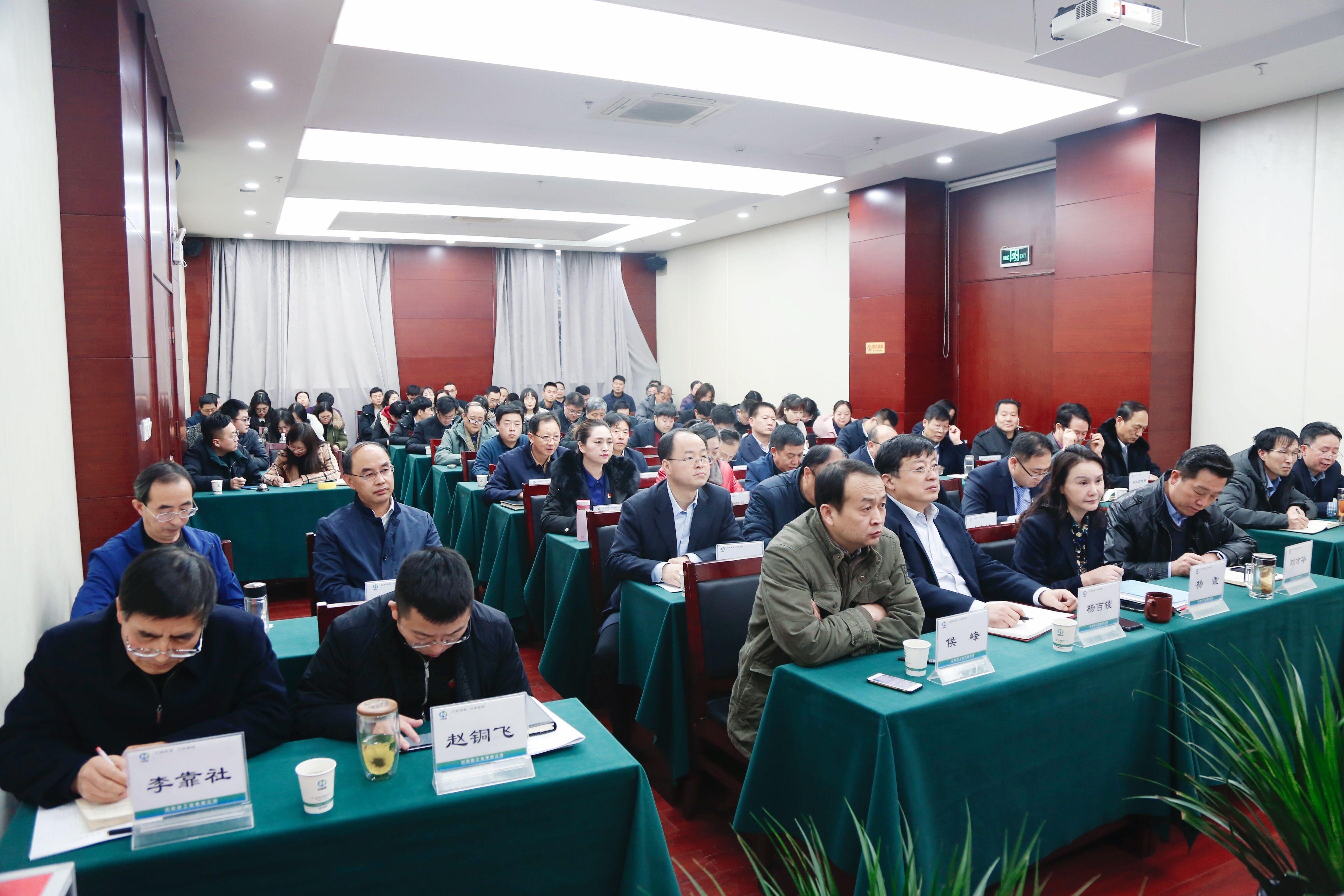 集团公司召开2019年度总部机关中层干部述职述廉会议